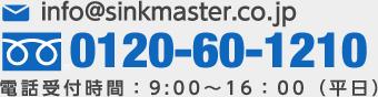 info@sinkmaster.co.jp 0120-60-1210 電話受付時間:9:00〜16:00(平日)