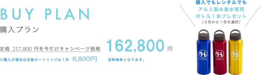 購入プラン 定価198,000円を今だけキャンページ価格148,000円(税別)