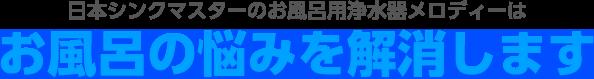 日本シンクマスターのお風呂用浄水器メロディーはお風呂の悩みを解消します