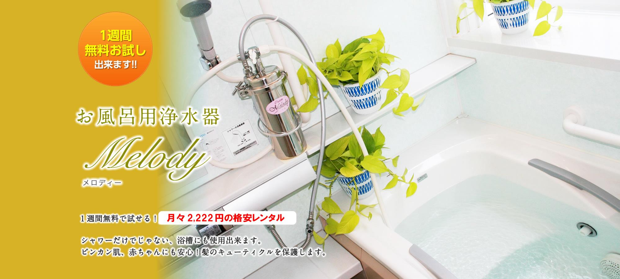 1週間無料お試しできます!!お風呂用浄水器「メロディー」