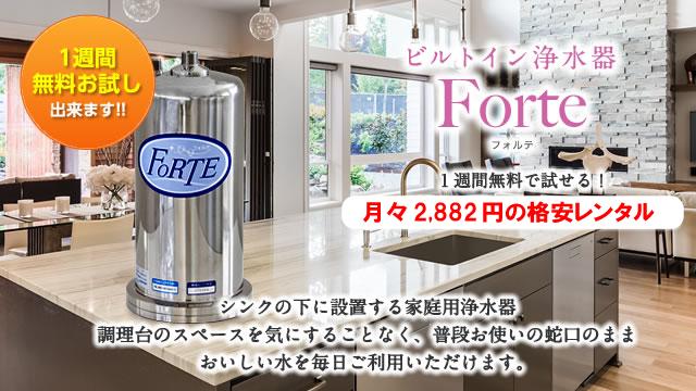 週間無料お試し出来ます!!ビルトイン浄水器「Forte」